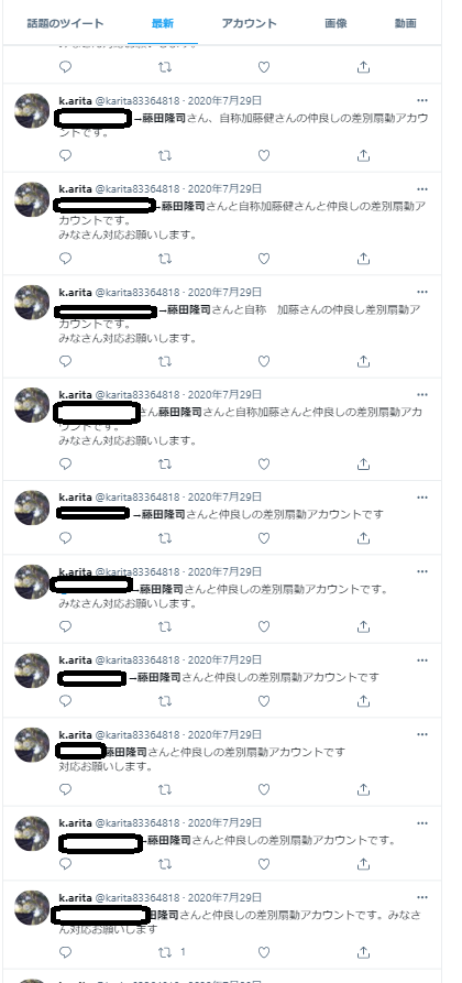 有田和生が藤田隆司に差別者発言