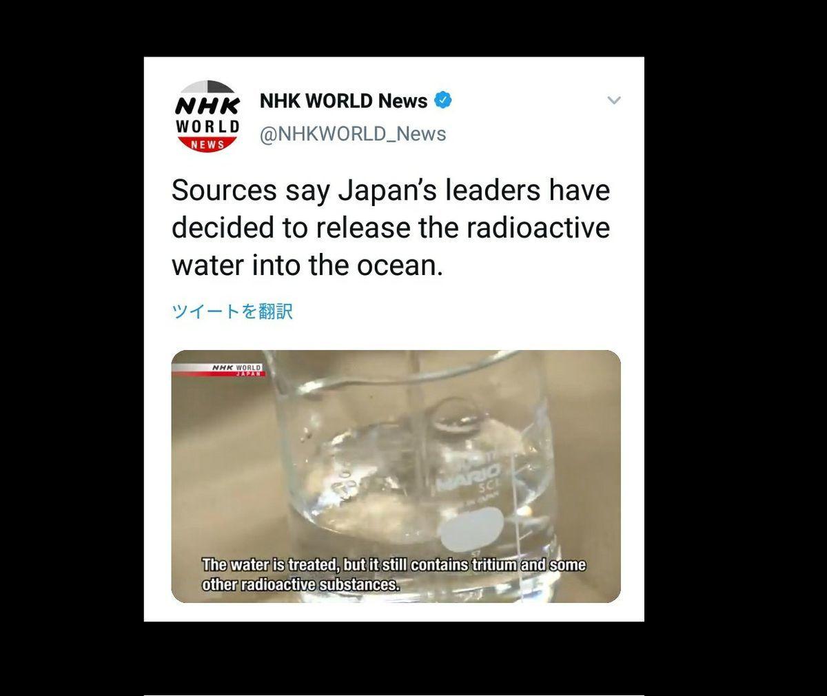 NHKワールドニュースの放射性汚染水放出報道