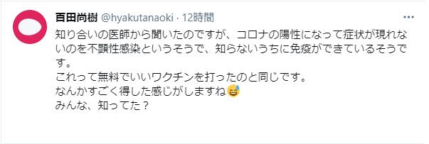 百田尚樹タコワクチンデマ