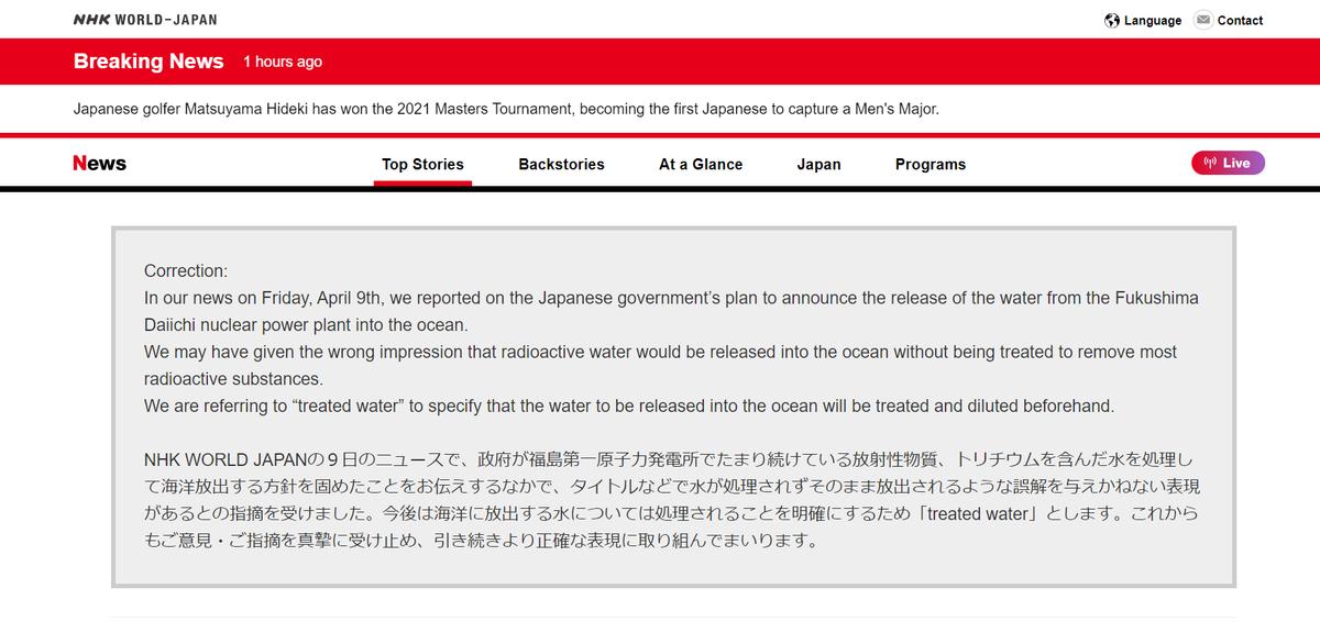 NHKワールドニュース、放射性廃水を処理水に訂正