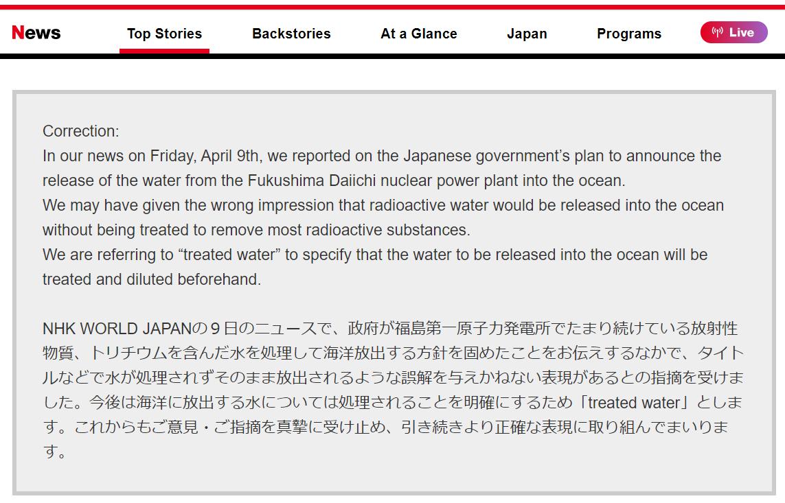 NHKワールドニュース、福島第一原発の処理水を汚染水と記述を訂正