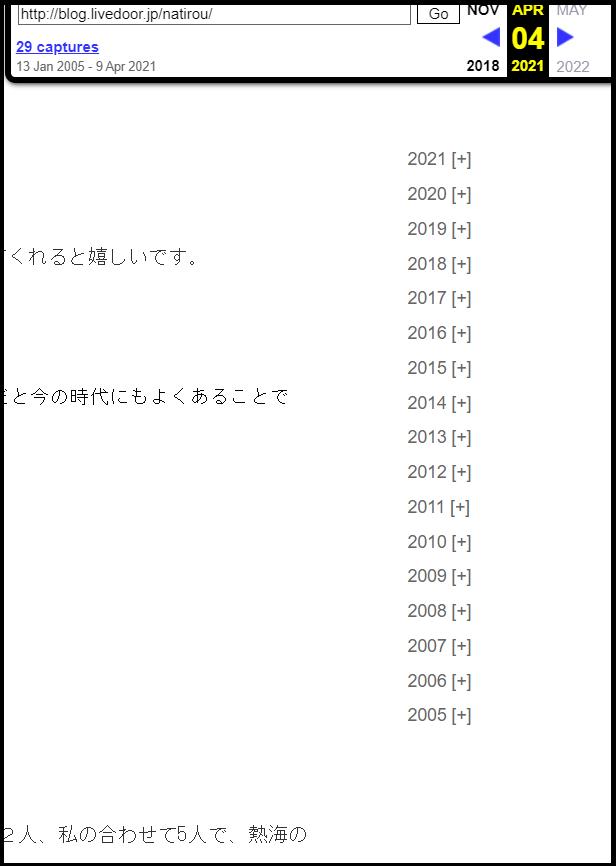 伊是名夏子、ブログ記事を大量削除、魚拓
