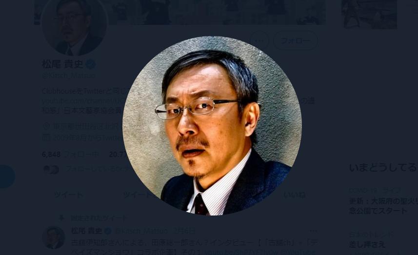 松尾貴史はしご酒ブーメラン