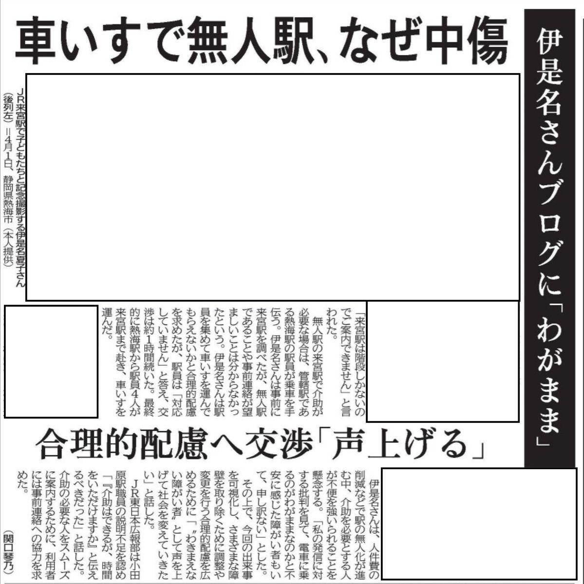 伊是名夏子、琉球新報、JRは事前連絡を要求