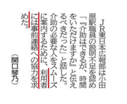 伊是名夏子、琉球新報、JRは事前連絡協力を要請