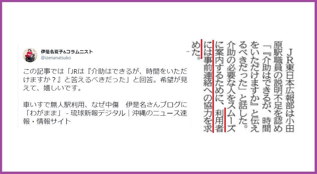 伊是名夏子、琉球新報、JRの事前協力要請を都合よく無視