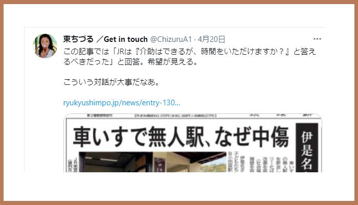 東ちづるTwitter