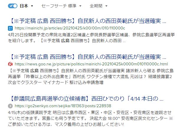 毎日新聞、予定稿を公開してしまう:広島選挙区
