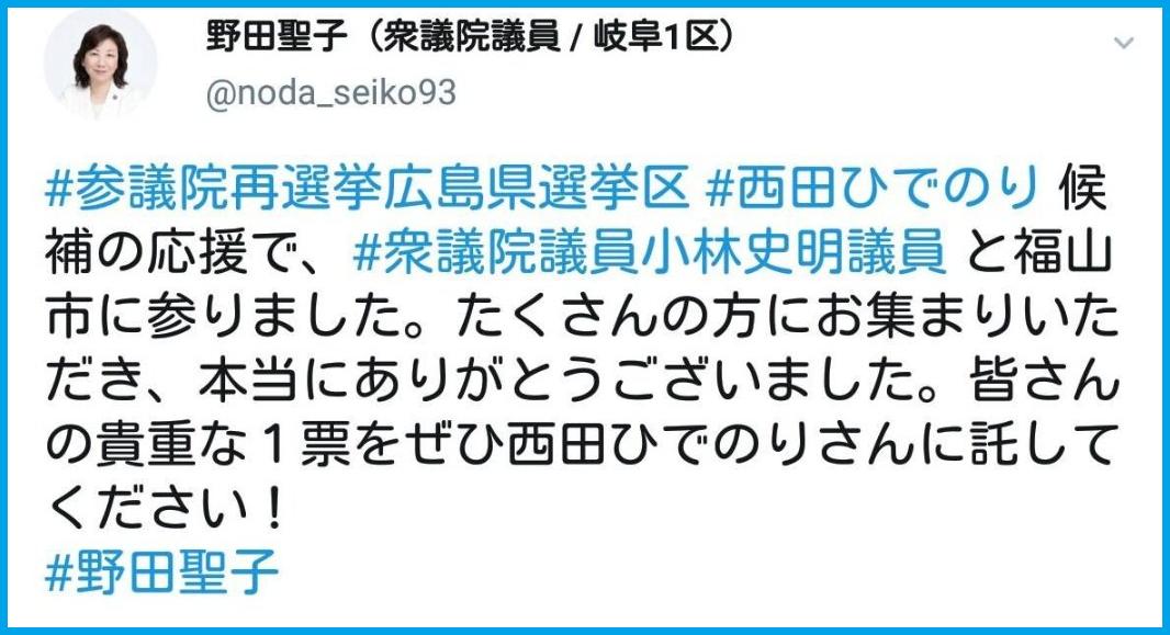 野田聖子公職選挙法違反ツイートの魚拓