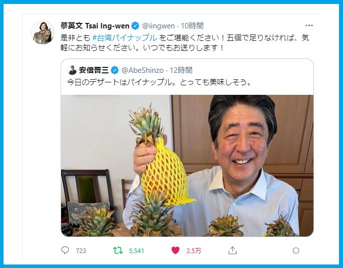 安倍晋三、台湾産パイナップルをジューシー
