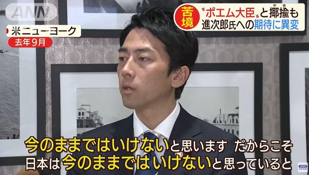 進次郎構文、日本は今のままではいけないと思っていると