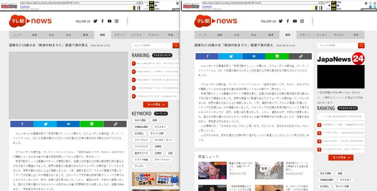 テレ朝newsの進次郎