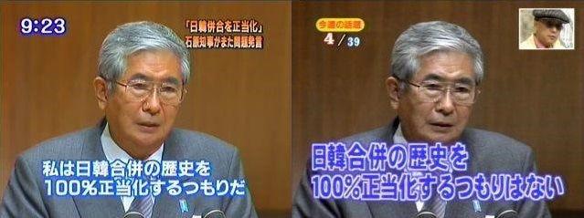 石原慎太郎都知事テロップ捏造事件、TBS