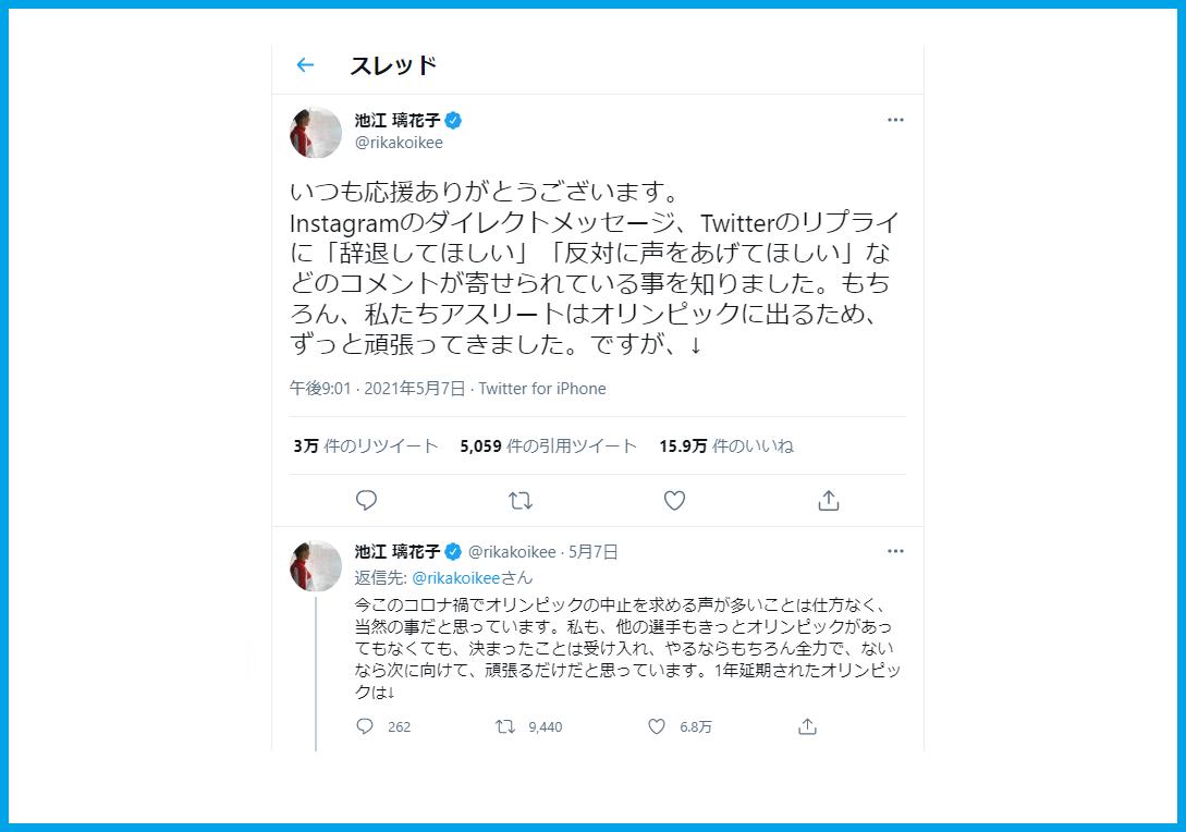 池江璃花子選手への五輪出場辞退要求に苦しいですとツイート