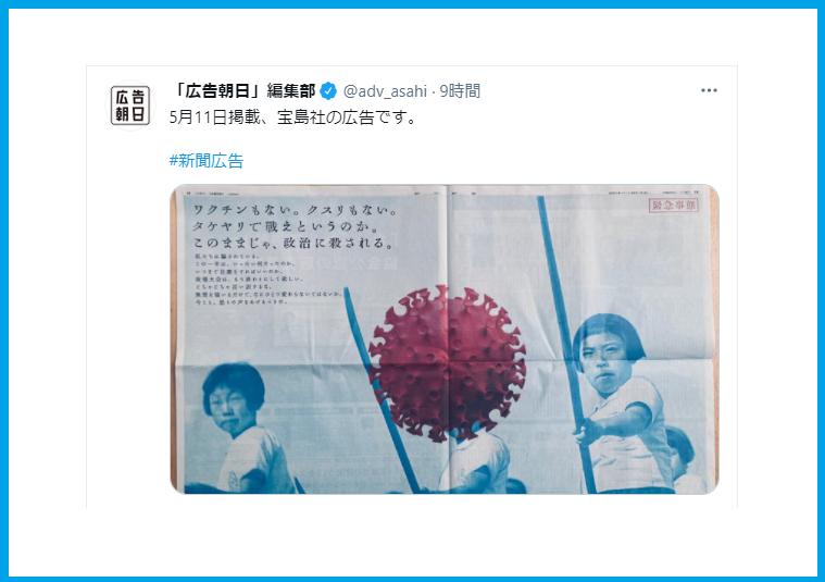 宝島社の意見広告、薙刀を竹槍と勘違い