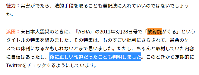 AERA放射能が来る浜田敬子