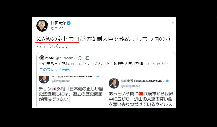 津田大介ネトウヨ