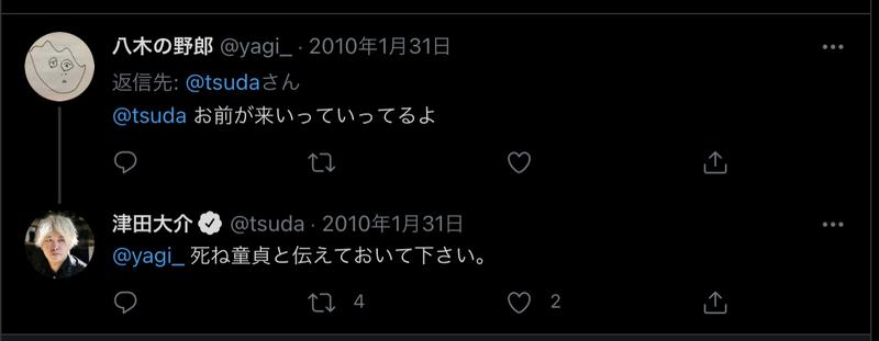 津田大介「死ね童貞と伝えてください」