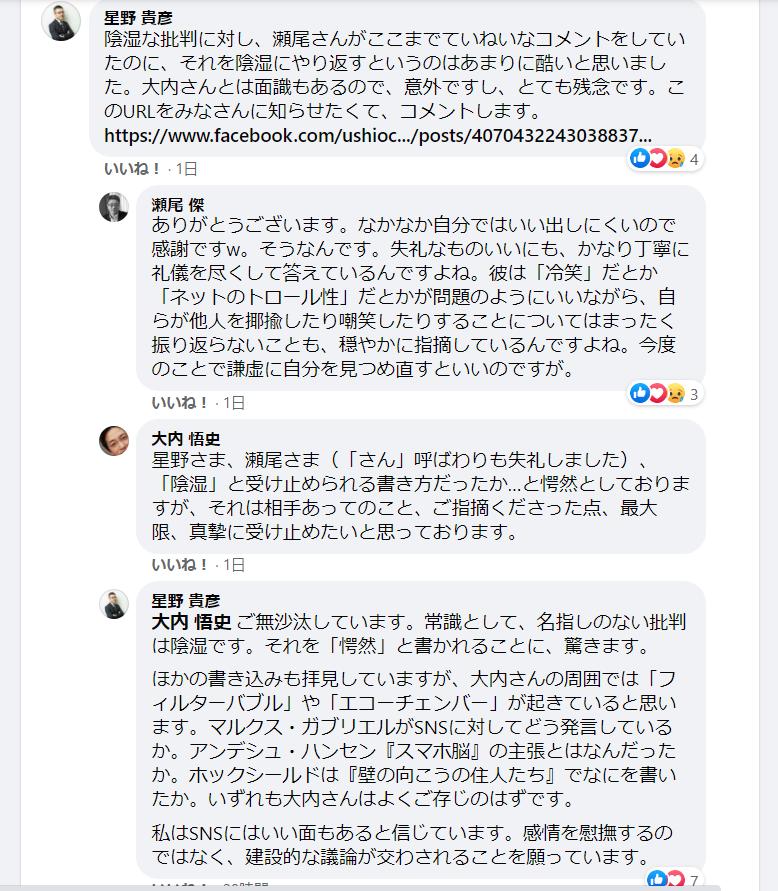 朝日新聞大内悟志記者