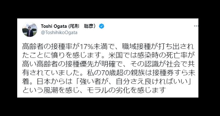 朝日新聞の尾形聡彦、職域接種は日本のモラルの劣化