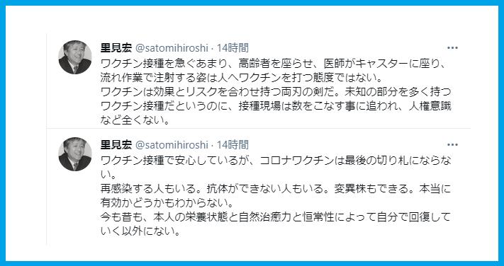 ワクチンを打つ態度:里見宏、ワクチンマナー講師