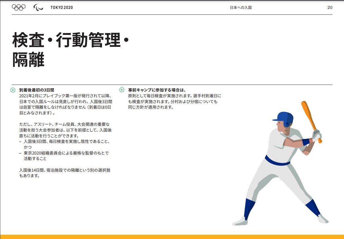 丸川珠代とNEJM論文、プレイブック