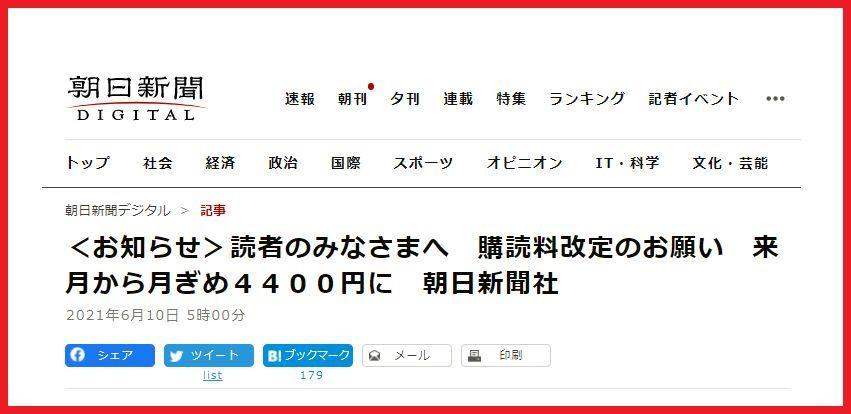 朝日新聞値上げ