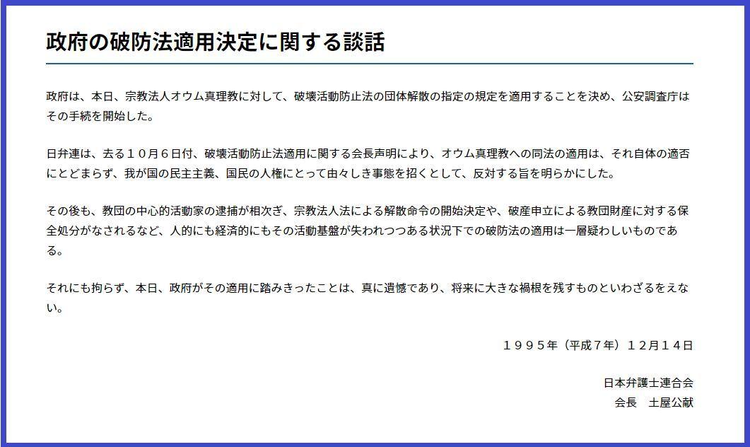日弁連がオウム真理教への破壊活動防止法適用に反対する声明