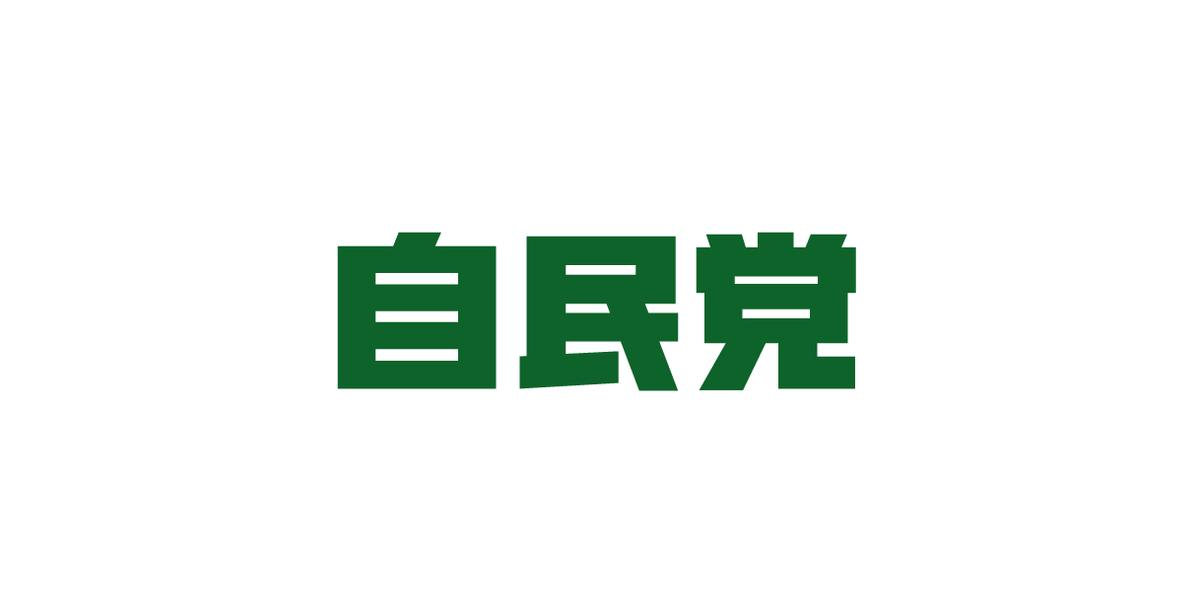 自民党ロゴ