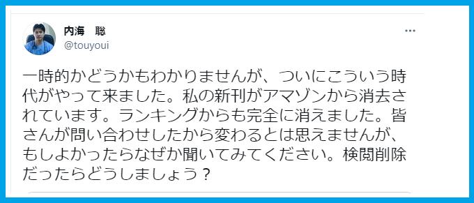 内海聡のデマ本がAmazonから削除