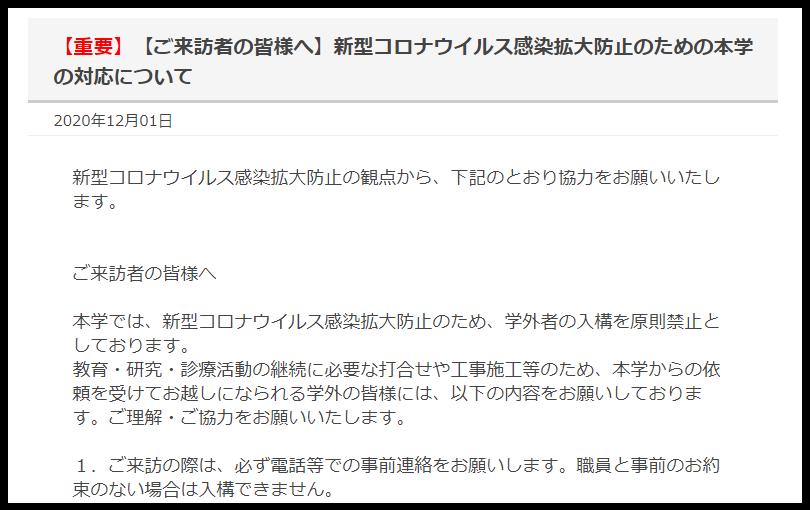旭川医科大学への建造物侵入