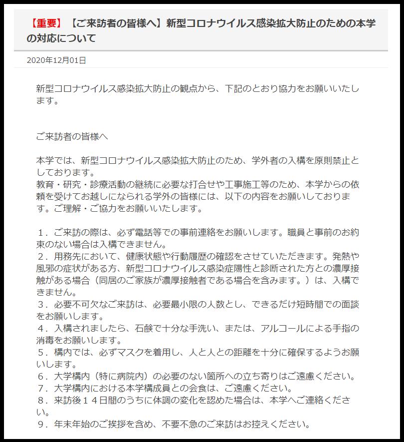旭川医科大学に道新記者が建造物侵入