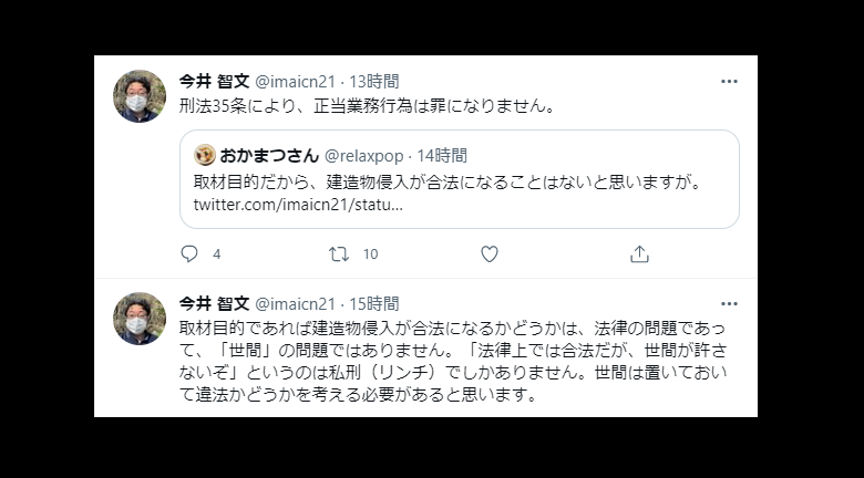 中日新聞記者の今井智文