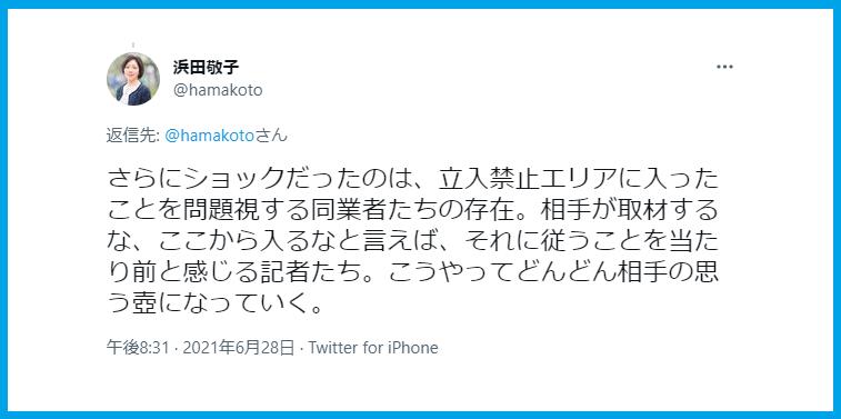 浜田敬子立ち入り禁止区域に入った記者を問題視