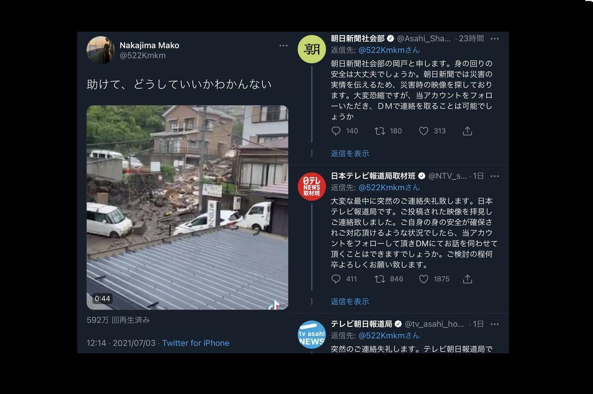 熱海土砂崩れメディア