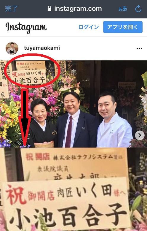 テクノシステムと麻生太郎と小泉進次郎