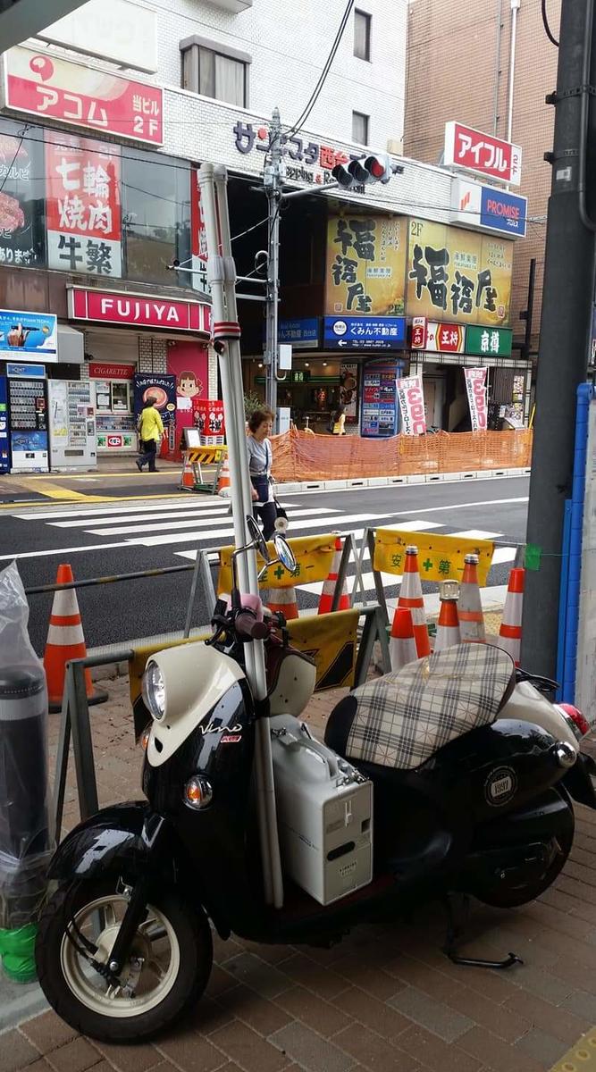 木下ふみこ議員の愛車バイク