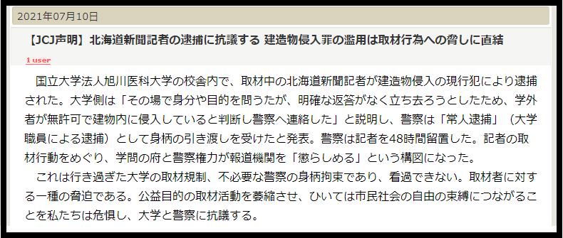 【JCJ声明】北海道新聞記者の逮捕に抗議する 建造物侵入罪の濫用は取材行為への脅しに直結