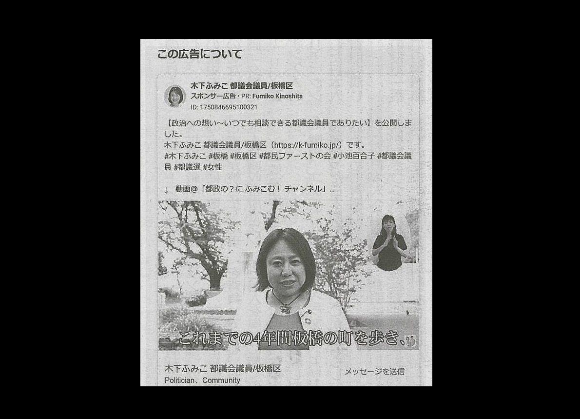 木下富美子議員、ネット有料広告の選挙運動で公選法違反疑惑
