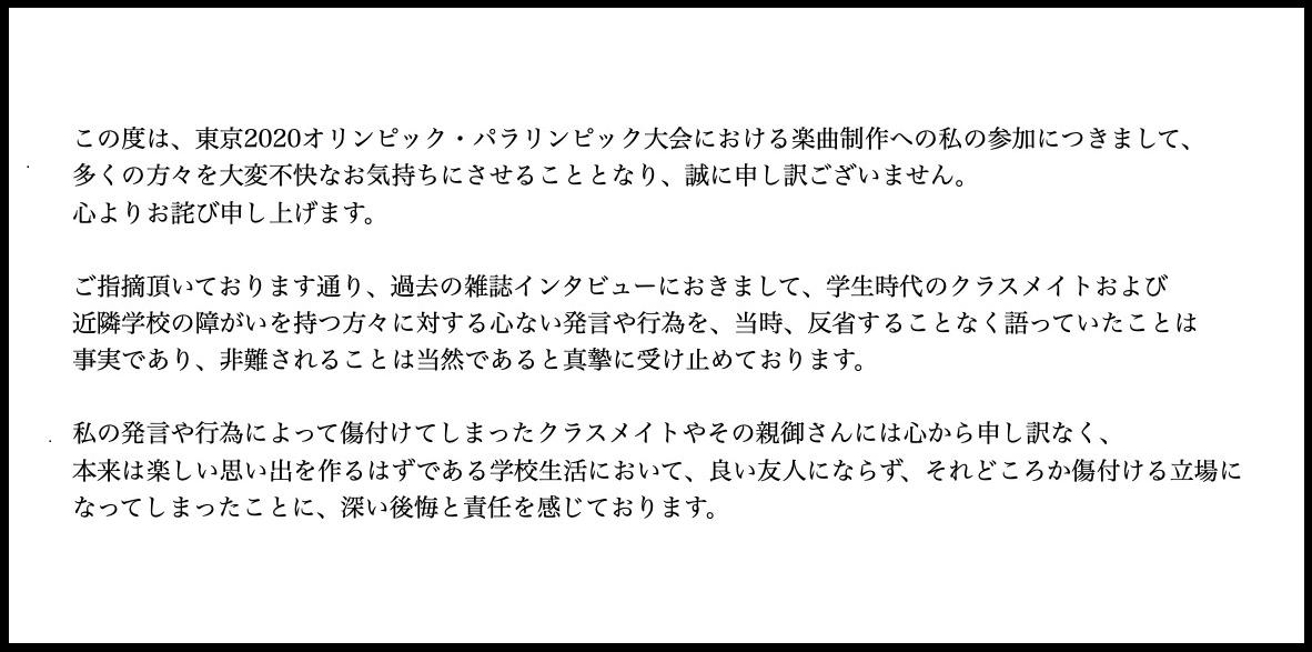 コーネリアス小山田圭吾いじめ謝罪