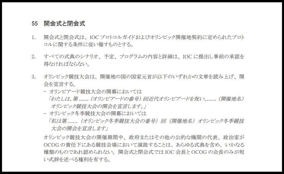 天皇菅小池五輪開会宣言
