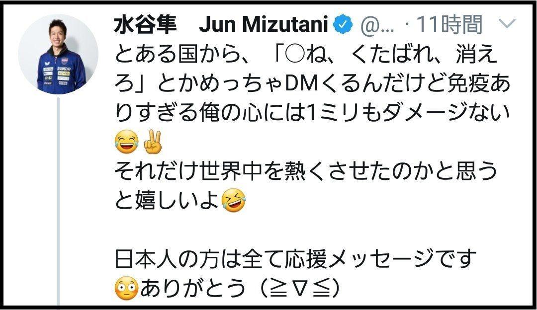 水谷隼選手に差別的ツイートという誹謗中傷