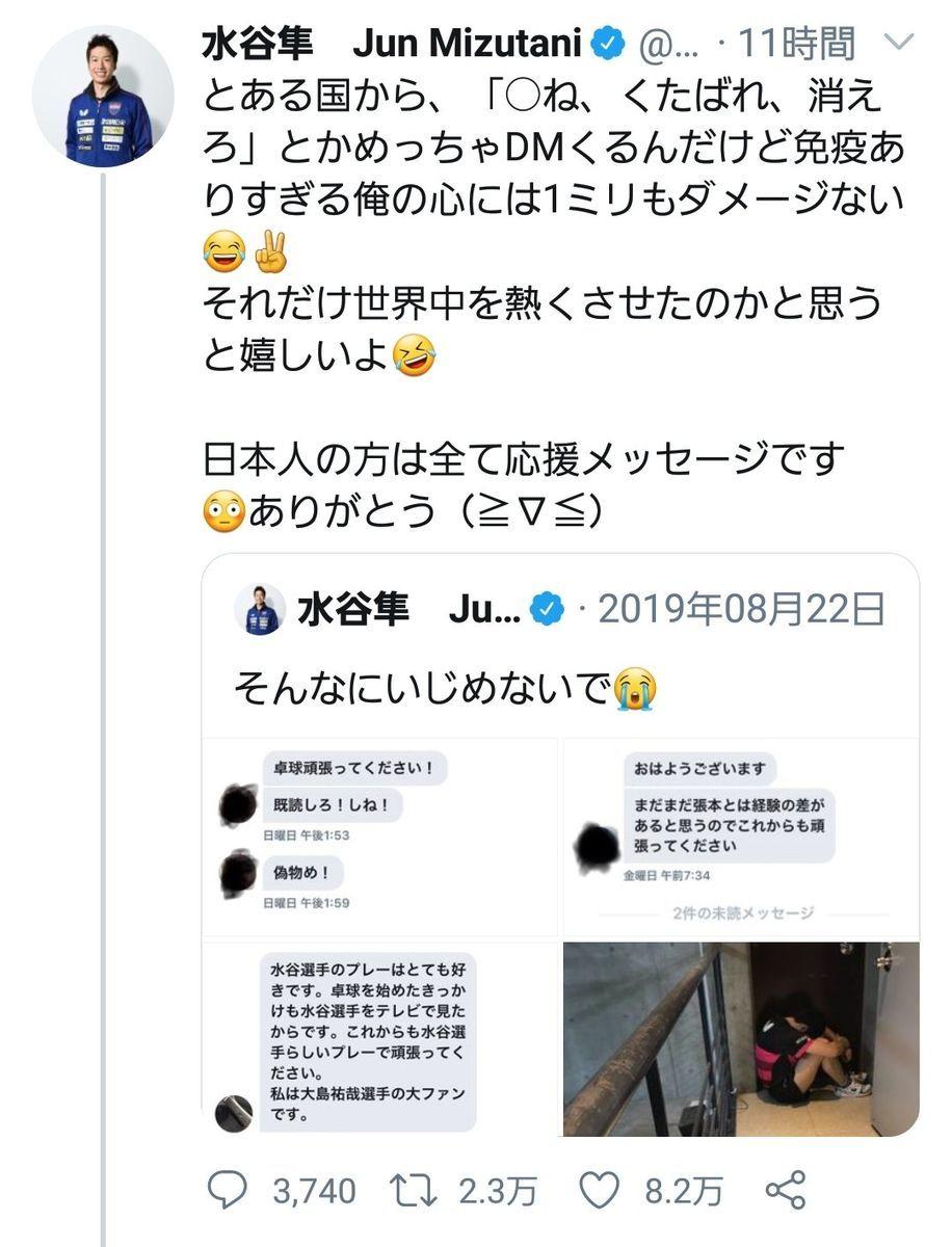 水谷隼選手のツイートが差別的と言う誹謗中傷ツイート