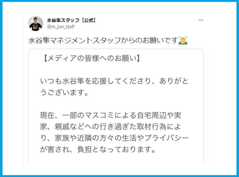 水谷隼スタッフがマスメディアによるプライバシー侵害を曝露