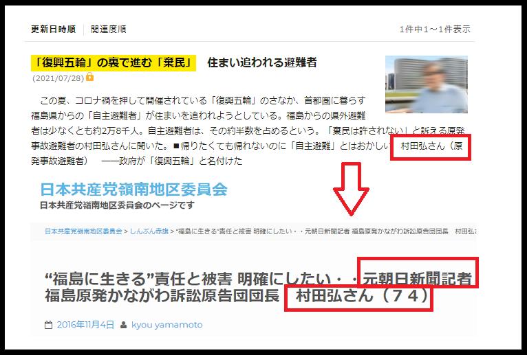 朝日新聞の内輪ネタと元記者の一般人偽装