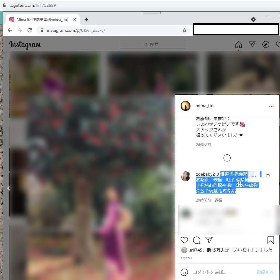 伊藤美誠インスタへの誹謗中傷
