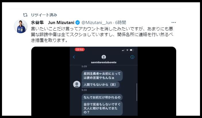 卓球男子代表水谷隼への誹謗中傷DM