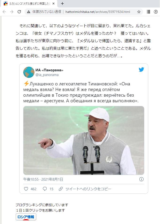 ルカシェンコ「メダル獲らなかったら逮捕」