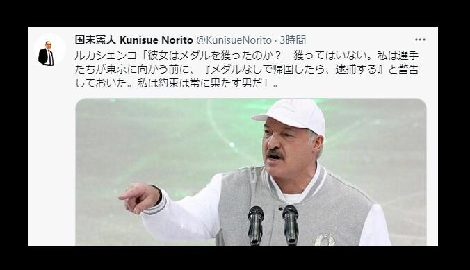 朝日新聞国末憲人、パロディアカウントの情報を拡散