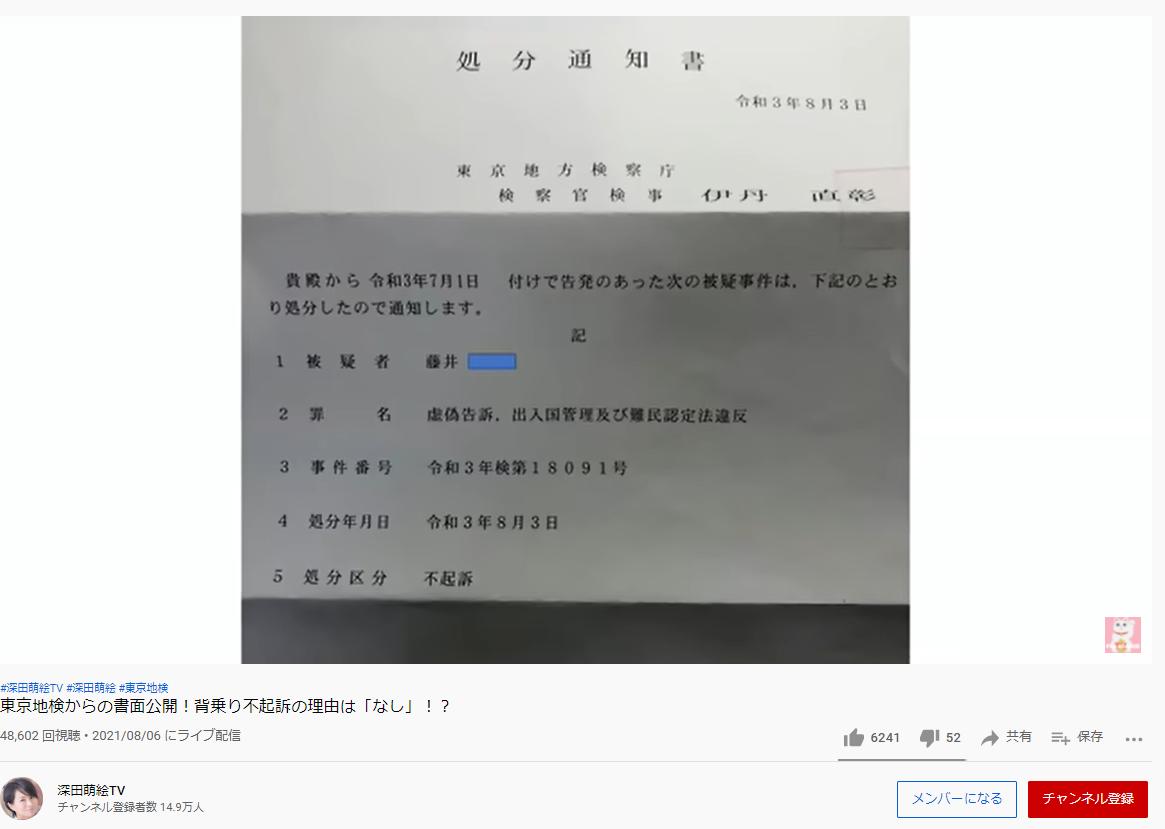 深田萌絵が藤井一良氏に対する虚偽告訴・出入国管理及難民認定法違反の告訴が不起訴に